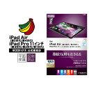 ラスタバナナ iPad Air4 iPad Pro 11インチ 第1世代 (2018年発売) 第2世代 (2020年発売) フィルム 平面保護 反射防止 アンチグレア 抗菌 アイパッド プロ 液晶保護フィルム T2460IP2011