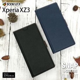 ラスタバナナ Xperia XZ3 SO-01L SOV39 ケース カバー 手帳型 +COLOR 薄型 耐衝撃吸収 サイドマグネット シンプル エクスペリア スマホケース
