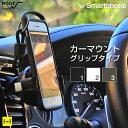 車載ホルダー ROOT CO. PLAY Grip. Smart Car Mount. カーマウント 【 iphone 車載 スマホ スタンド ホルダー 車 エ...