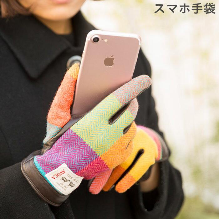 iTouch Gloves 本革 手袋 Leather スマートフォン対応 (AVOCA・サーカス×シープ レザー /S)【 スマホ手袋 レディース iphone スマホ 手袋 】