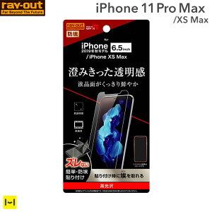 iPhone11ProMax/iPhoneXSMax フィルム 液晶保護フィルム(指紋防止/光沢)【アイフォン11プロマックス 11promax iphone11 pro max 保護フィルム】