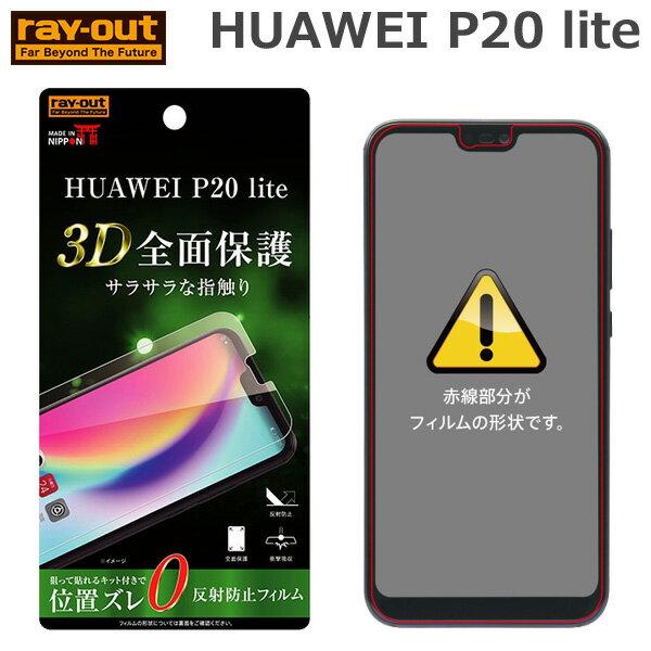 huawei p20 lite 液晶保護 フィルム 全面 TPU 反射防止 フルカバー 衝撃吸収 【 ファーウェイ p20 lite フィルム 保護フィルム 全面保護 HWV32 HWU34 P20ライト 】