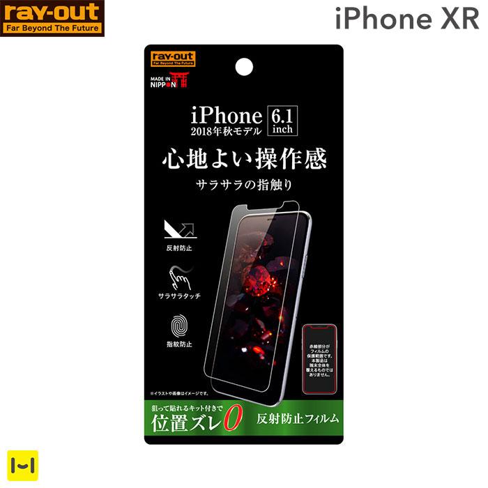 iphone xr フィルム 液晶保護フィルム(指紋・反射防止) 【 iphonexr アイフォンXR アイフォン xr シート 液晶保護シート 】