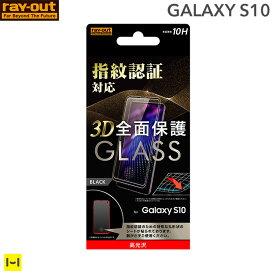 GALAXY S10 フィルム 全面液晶保護ガラスフィルム 3D 10H 指紋認証対応(光沢/ブラック)【GALAXYS10 ギャラクシーS10 ギャラクシーSテン GALAXYSSテン ガラス】