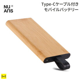 NuAns TAGPLATE Type-Cケーブル 付き モバイルバッテリー 6000mAh(バンブー)【大容量 タイプC ケーブル内蔵 充電器 スマホ android バッテリー スリム 薄型 おしゃれ デザイン】