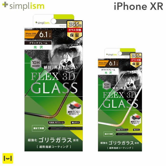 iphone xr フィルム simplism [FLEX 3D] ゴリラ ガラスフィルム 複合フレーム ガラスフィルム 【 iphonexr アイフォンXR アイフォン xr シート 液晶保護シート 】