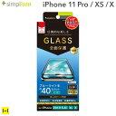 iPhone11 Pro iphoneXS X アイフォン11プロ iphone11pro simplism ブルーライト低減 立体成型シームレスガラス(ブラック)【画面保護 シート iphone ガラスフィルム ガラス】