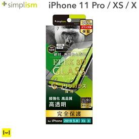 iPhone11Pro iPhoneXS X フィルム simplism [FLEX 3D] ゴリラガラス 複合フレームガラス【ガラスフィルム ガラス シンプリズム 画面保護 液晶ガラスフィルム フィルム アイフォン11 アイフォン】