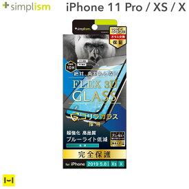 iPhone11Pro iPhoneXS X フィルム simplism [FLEX 3D] ゴリラガラス ブルーライト 低減複合フレーム(光沢)【ガラスフィルム ガラス シンプリズム 画面保護 液晶ガラスフィルム フィルム アイフォン11 アイフォン】