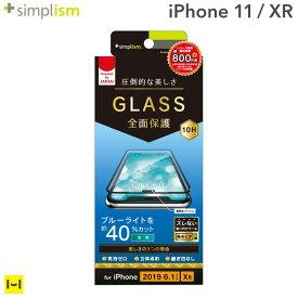 iPhone11 iphoneXR フィルム 11 xr simplism ブルーライト低減 立体成型シームレスガラス(ブラック)【アイフォン11 アイフォンxr iphone シート 画面保護 画面フィルム】