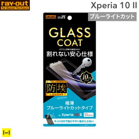 Xperia 10 II 液晶保護ガラスコートフィルム ブルーライトカット 【 液晶保護 ガラスコート フィルム xperia10II エクスペリア 10 2 】