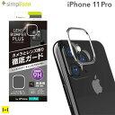 [iPhone 11 Pro専用]simplism [Lens Bumper Plus] カメラレンズ保護アルミフレーム ガラスコーティングフィルムセット(シルバー)【スマホアクセサリーグッズ Hamee】