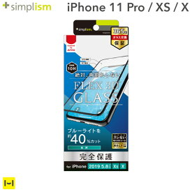iPhone11 Pro iPhoneXS iPhoneX フィルム simplism [FLEX 3D] ブルーライト低減 複合フレームガラス(ブラック)【iphone11pro アイフォン11pro アイフォン11プロ プロ 画面保護 フィルム シート 画面フィルム ガラスフィルム】
