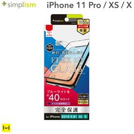iPhone11 Pro iPhoneXS iPhoneX フィルム simplism [FLEX 3D] 反射防止ブルーライト低減複合フレームガラス(ブラック)【iphone11pro アイフォン11pro アイフォン11プロ プロ 画面保護 フィルム シート ガラスフィルム】