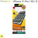 iPhone11 Pro iPhoneXS iPhoneX フィルム simplism [FLEX 3D] のぞき見防止 複合フレームガラス(ブラック)【iphone11pro アイフォン11pro アイフォン11プロ プロ 画面保護 フィルム 画面フィルム ガラスフィルム】