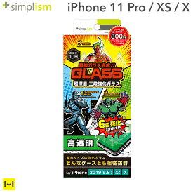 iPhone11Pro iPhoneXS X フィルム simplism 超深層 3段 強化ガラス【ガラスフィルム ガラス シンプリズム 画面保護 液晶ガラスフィルム フィルム アイフォン11 アイフォン】