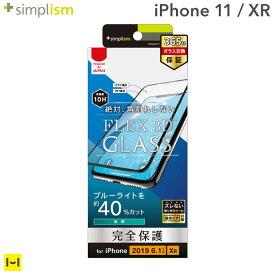 iPhone11/iphoneXR フィルム simplism [FLEX 3D] ブルーライト低減 複合フレームガラス(ブラック)【アイフォン11 アイフォンxr iphone 11 xr フィルム ガラスフィルム ガラス】