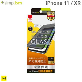 iPhone11/iphoneXR フィルム simplism [FLEX 3D] のぞき見防止 複合フレームガラス(ブラック)【アイフォン11 アイフォンxr ガラスフィルム ガラス 画面保護 覗き見防止 覗き見防止フィルター シート フィルム】