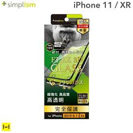 iPhone11 iphoeXR フィルム simplism [FLEX 3D] ゴリラガラス 複合フレームガラス(ブラック)【フィルム 画面フィルム シート 画面保護 アイフォン11 アイフォンxr アイフォン10r 11 ガラスフィルム】