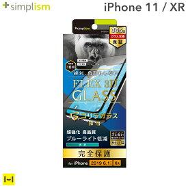 iPhone11 iphoeXR フィルム simplism [FLEX 3D] ゴリラガラス ブルーライト低減複合フレーム(ブラック)【フィルム 画面フィルム シート 画面保護 アイフォン11 アイフォンxr アイフォン10r 11 ガラスフィルム】
