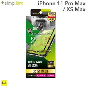 iPhone11ProMax/iPhoneXSMax フィルム simplism [FLEX 3D] ゴリラガラス 複合フレームガラス(ブラック)【アイフォン11プロマックス 11promax iphone11 pro max 保護フィルム ガラスフィルム】