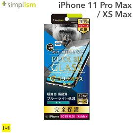 iPhone11ProMax/iPhoneXSMax フィルム simplism [FLEX 3D] ゴリラガラス ブルーライト低減複合フレーム(ブラック)【アイフォン11プロマックス 11promax iphone11 pro max 保護フィルム ガラスフィルム】
