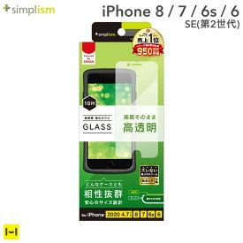 iPhone 8 7 6s 6 SE 第2世代 第二世代 第2 世代 第二 iphonese2 iphonese 2 se2 アイフォンse2 アイフォンse 2 simplism 高透明 画面保護強化ガラス【 アイフォン8 アイフォン7 アイフォン6s ガラスフィルム 保護ガラス 強化ガラス 画面 保護 フィルム 】