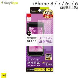 iPhone 8 7 6s 6 SE 第2世代 第二世代 第2 世代 第二 iphonese2 iphonese 2 se2 アイフォンse2 アイフォンse 2 simplism 反射防止 画面保護強化ガラス【 ガラスフィルム ガラス 強化ガラス 保護フィルム 保護ガラス ガラスフィルム アイフォン8 アイフォン7 アイフォン6 】