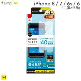 iPhone 8 7 6s 6 SE 第2世代 第二世代 第2 世代 第二 iphonese2 iphonese 2 se2 アイフォンse2 アイフォンse 2 simplism ブルーライト低減 画面保護強化ガラス【 ブルーライトカット ブルーライト ガラスフィルム 保護ガラス 強化ガラス 保護ガラスフィルム Hamee 】