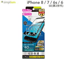 iPhone 8 7 6s 6 SE 第2世代 第二世代 第2 第二 iphonese2 iphonese 2 se2 アイフォンse2 アイフォンse 2 simplism FLEX 3D ブルーライト低減 複合フレームガラス ブラック 【 ガラスフィルム 保護ガラス 強化ガラス フィルム ブルーライトカット ブルーライト 】