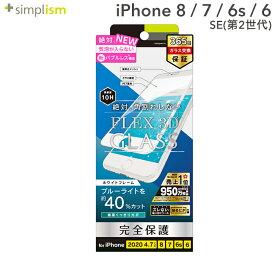 iPhone 8 7 6s 6 SE 第2世代 第二世代 第2 世代 第二 iphonese2 iphonese 2 se2 アイフォンse2 アイフォンse 2 simplism FLEX 3D ブルーライト低減 複合フレームガラス ホワイト 【 ガラスフィルム 保護ガラス 強化ガラス フィルム ブルーライトカット ブルーライト 】