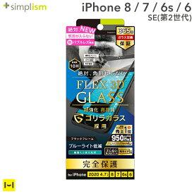 iPhone 8 7 6s 6 SE 第2世代 第二世代 第2 iphonese2 iphonese 2 se2 アイフォンse2 アイフォンse 2 simplism FLEX 3D ゴリラガラス ブルーライト低減 複合フレームガラス ブラック 【 ガラスフィルム 保護ガラス 強化ガラス フィルム ブルーライトカット ブルーライト 】