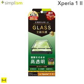 Xperia 1 II simplism 高透明 立体成型シームレスガラス ブラック 【 xperia1 2 エクスペリア 1 II android アンドロイド 画面保護ガラス ガラスフィルム 端までカバー 】