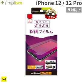 iPhone12 iPhone12Prosimplism 画面保護フィルム 反射防止 【 iphone12 iphone12pro アイフォン12 アイフォン12プロ iphone 12 pro アイフォン 12 プロ 画面 保護 フィルム 保護フィルム 保護シート ディスプレイ 傷防止 】