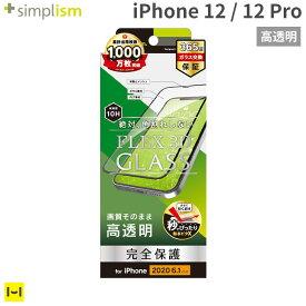 iPhone12 / 12 Pro ガラスフィルム simplism [FLEX 3D] 高透明 複合フレームガラス( ブラック )【 iPhone 12 アイフォン12 iPhone 12 Pro 6.1インチ iphone12pro iphone 12pro アイフォン12プロ 保護フィルム シート 画面保護 液晶保護 全面保護 フルカバー 強化ガラス 黒 】