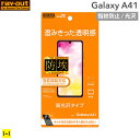 Galaxy A41 液晶保護フィルム 指紋防止 光沢 【 Galaxy A41 galaxy a41 sc-41a scv48 ギャラクシー a41 ギャラクシーa41a 41 アンドロイド 携帯 スマホ android スマホアクセサリーグッズ Hamee 保護フィルム スマホ フィルム シート カバー 画面 保護 画面保護 液晶保護 】