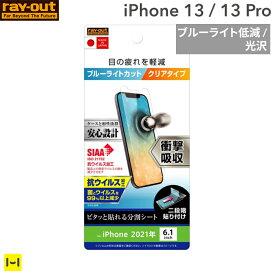 iPhone13 Pro 13 Pro 専用 ray-out レイ・アウト 衝撃吸収 画面保護フィルム 抗ウイルス ブルーライトカット 光沢【 iPhone 13 pro 13pro 画面保護 保護フィルム iPhoneフィルム アイフォンフィルム ブルーライトカット 光沢 】