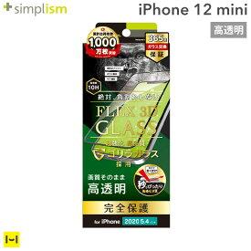 iPhone12 mini ガラスフィルム simplism [FLEX 3D] ゴリラガラス 高透明 複合フレームガラス(ブラック)【 iPhone 12 mini 5.4インチ iphone12mini アイフォン12ミニ アイフォン12 mini ミニ 保護フィルム シート 画面保護 液晶保護 全面保護 フルカバー 】