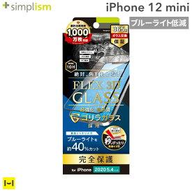 iPhone12 mini ガラスフィルム simplism [FLEX 3D] ゴリラガラス ブルーライト低減 複合フレームガラス(ブラック)【 iPhone 12 mini 5.4インチ iphone12mini アイフォン12ミニ アイフォン12 mini ミニ 保護フィルム シート 画面保護 液晶保護 全面保護 フルカバー 】