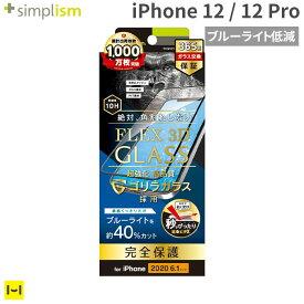 iPhone12 / 12 Pro ガラスフィルム simplism [FLEX 3D] ゴリラガラス ブルーライト低減 複合フレームガラス( ブラック )【 iPhone 12 アイフォン12 iPhone 12 Pro 6.1インチ iphone12pro iphone 12pro アイフォン12プロ 保護フィルム 画面保護 液晶保護 全面保護 黒 】