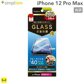 iPhone 12 Pro Max simplism フルクリア ブルーライト低減 画面保護強化ガラス 光沢 【 iphone12promax アイフォン12プロマックス アイフォン iphone 画面保護ガラス ガラスフィルム 】