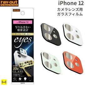 iPhone 12 用 eyes カメラガラスフィルム 10H【カメラレンズ 保護 アイフォン12 iphone12 ガラス フィルム カメラレンズ保護】