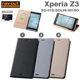 Xperia Z3 ケース 手帳型 レザー風 スリム 【 スマホケース xperia z3 ケース 手帳 エクスペリアカバー エクスペリアz3 カバー SO-01G xperia z3 手帳型ケース xperiaz3 ケース 卓上ホルダ対応 】