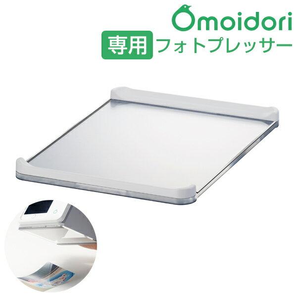 Omoidori フォトプレッサー 【 iPhone アイフォン6 スマホ ガジェット 写真 アルバム スキャナ 】