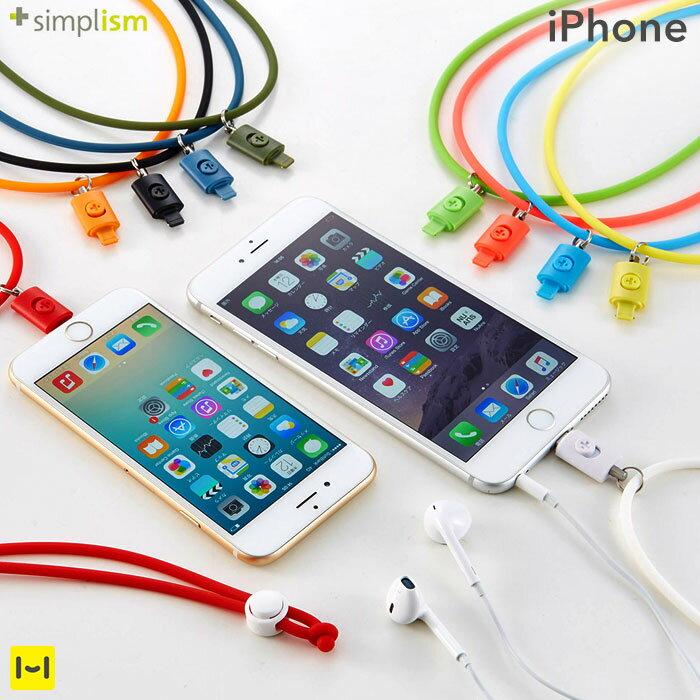 Simplism Lightning コネクタ iPhone ネックストラップ 【 iphone5s iphone6 iphone6s plus ipod touch ライトニングコネクタ ネックストラップ 落下防止 】