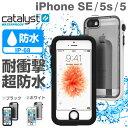 iPhone SE iPhone5 iPhone5s アイフォン 防水ケース catalyst カタリスト 防塵 耐衝撃 ip68 【 スマホ 防水 ケース 完…