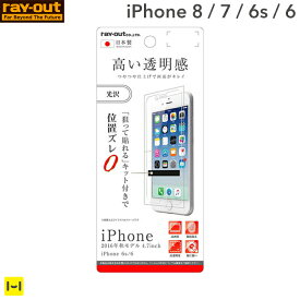 iphone6 iphone6s iphone7 iphone8 液晶 保護 フィルム 指紋防止 (光沢) 【 保護フィルム アイフォン8 アイフォン7 フィルム 】