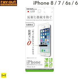 iphone6 iphone6s iphone7 iphone8 液晶 保護 フィルム 指紋 反射防止 【 保護フィルム アイフォン8 アイフォン7 フィルム 】