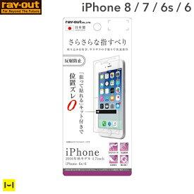iphone6 iphone6s iphone7 iphone8 液晶 保護 フィルム 指紋 反射防止 (さらさらタッチ) 【 保護フィルム アイフォン8 アイフォン7 フィルム 】