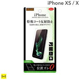 iphonex iphone xs フィルム 液晶 保護フィルム 指紋・反射防止(さらさらタッチ) 【 アイフォンX iphone x iphone xs フィルム 】